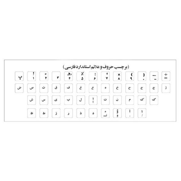 برچسب کیبورد فارسی شفاف نوشته
